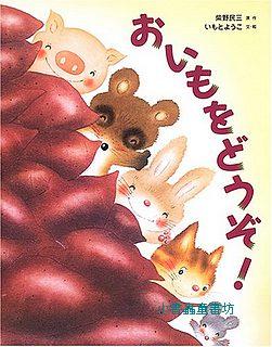 請吃蕃薯:井本蓉子繪本(日文版,附中文翻譯)(地瓜繪本)