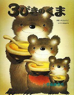 三隻熊:井本蓉子繪本(日文) (附中文翻譯)