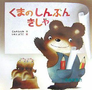 小熊寫作家:井本蓉子繪本(日文版,附中文翻譯)