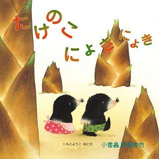 竹筍山:井本蓉子繪本(日文版,附中文翻譯)