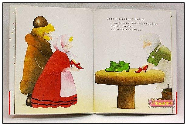 內頁放大:小精靈的鞋店:井本蓉子繪本(日文版,附中文翻譯)