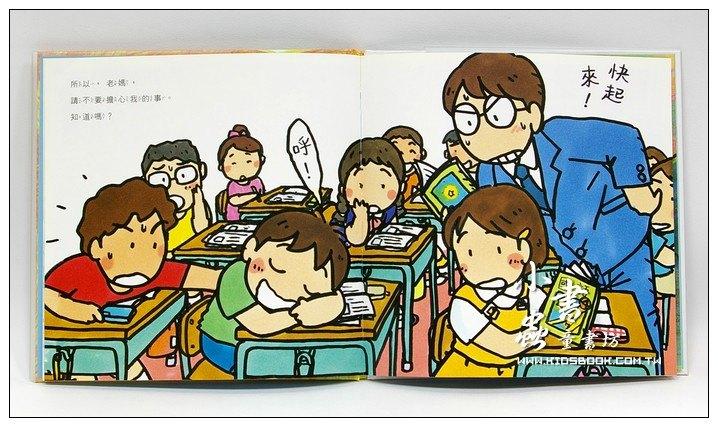 內頁放大:老媽,你好嗎?  (79折)