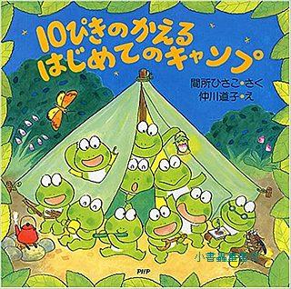 10隻青蛙去露營