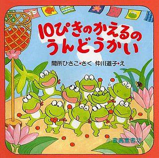 10隻青蛙運動會(日文版,附中文翻譯)
