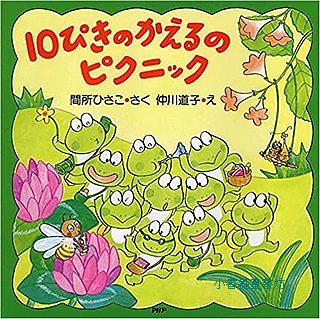 10隻青蛙去遠足(日文版,附中文翻譯)