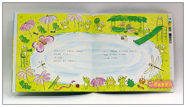 內頁放大:10隻青蛙的游泳池(日文版,附中文翻譯)