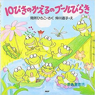 10隻青蛙的游泳池(日文版,附中文翻譯)