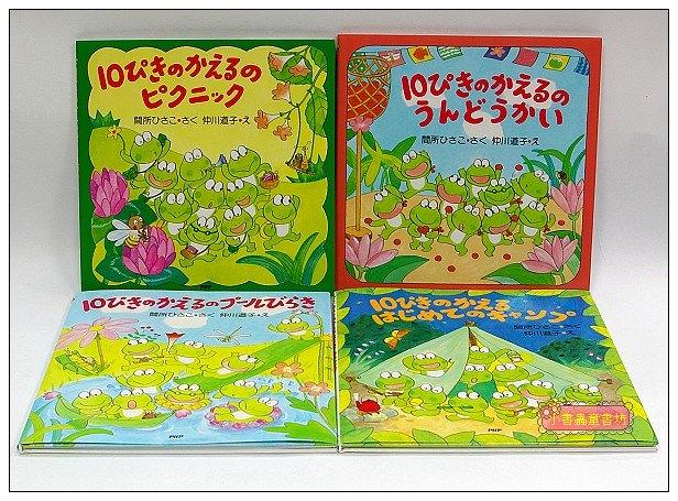 內頁放大:10隻青蛙 4合1 第二輯(日文版,附中文翻譯)