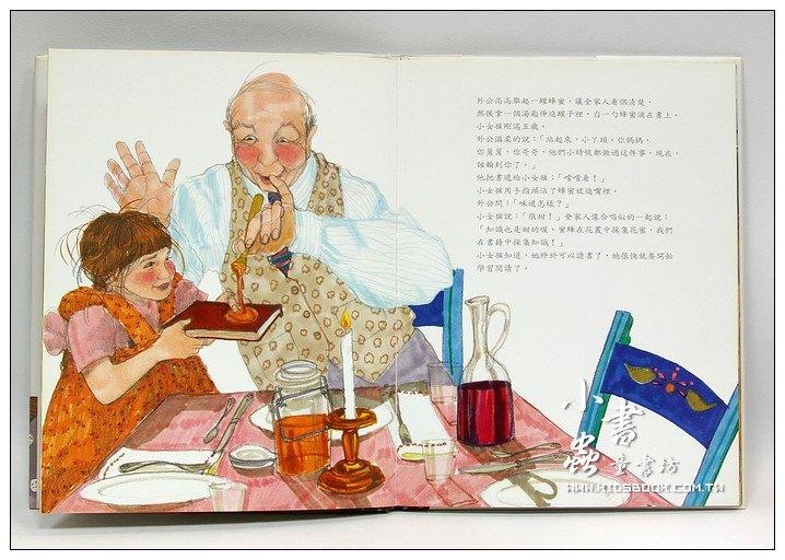 內頁放大:校園生活─小學(中)1-7:謝謝您,福柯老師(學習障礙、包容)(75折)幸福人生書展