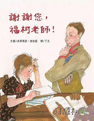 校園生活─小學(中)1-7:謝謝您,福柯老師(學習障礙、包容)(75折)幸福人生書展