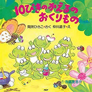 10隻青蛙的禮物(日文版,附中文翻譯)
