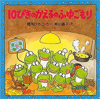 10隻青蛙過冬天(日文版,附中文翻譯)