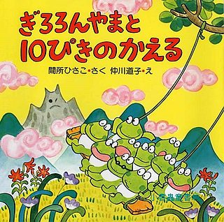 10隻青蛙生病了(日文版,附中文翻譯)
