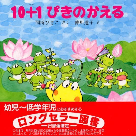 內頁放大:10+1隻青蛙(日文) (附中文翻譯)