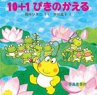 10+1隻青蛙(日文版,附中文翻譯)