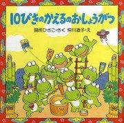 10隻青蛙過新年(日文版,附中文翻譯)(新年繪本)