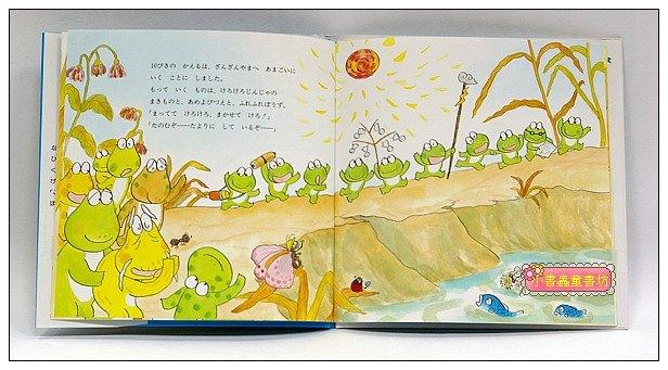 內頁放大:10隻青蛙祈雨(日文版,附中文翻譯)