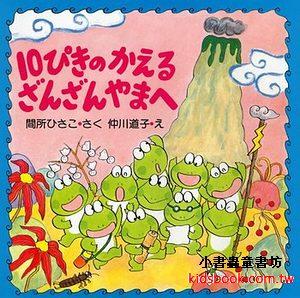 10隻青蛙祈雨(日文版,附中文翻譯)