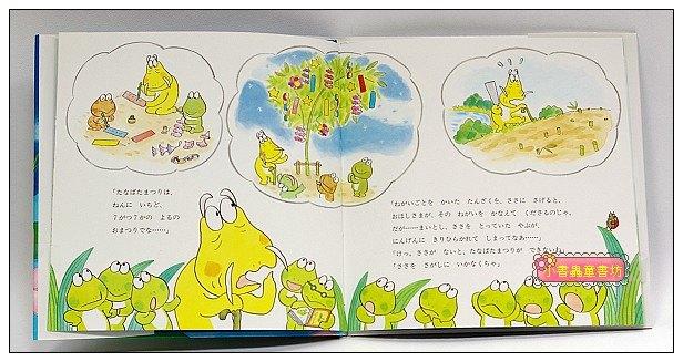 內頁放大:10隻青蛙過七夕(日文版,附中文翻譯)