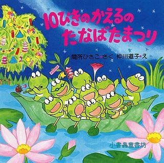 10隻青蛙過七夕(日文版,附中文翻譯)