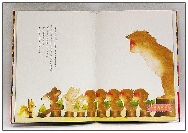 內頁放大:小松鼠的媽媽(日文) (附中文翻譯)