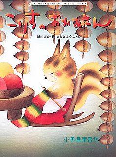 小松鼠的媽媽(日文) (附中文翻譯)