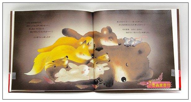 內頁放大:大家晚安:井本蓉子繪本(日文) (附中文翻譯)