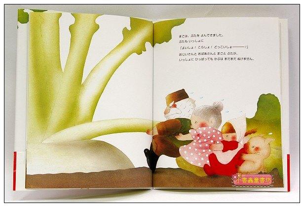 內頁放大:好大好大的大蘿蔔(日文版,附中文翻譯)