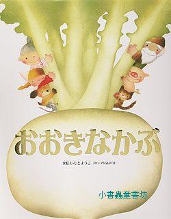 好大好大的大蘿蔔(日文版,附中文翻譯)