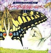熊田千佳慕:法布爾昆蟲記 1(日文版,附中文翻譯)
