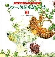 熊田千佳慕:法布爾昆蟲記 3(日文版,附中文翻譯)