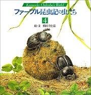 熊田千佳慕:法布爾昆蟲記 4(日文版,附中文翻譯)