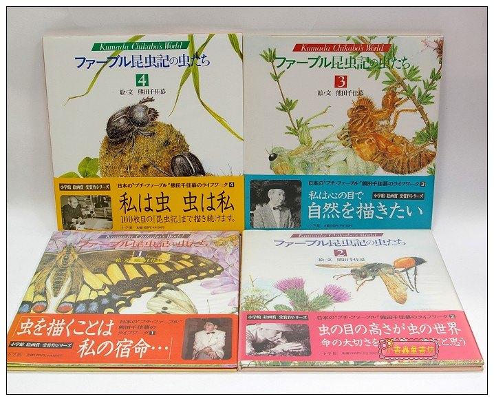 內頁放大:熊田千佳慕:法布爾昆蟲記 4合1(日文版,附中文翻譯)