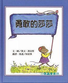 勇敢的莎莎 (79折)