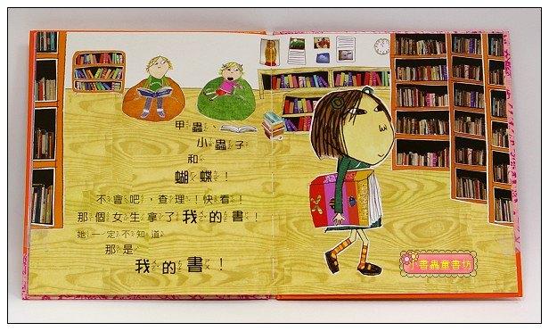 內頁放大:查理和蘿拉:喂!等一下那是我的書