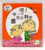 查理和蘿拉:喂!等一下那是我的書