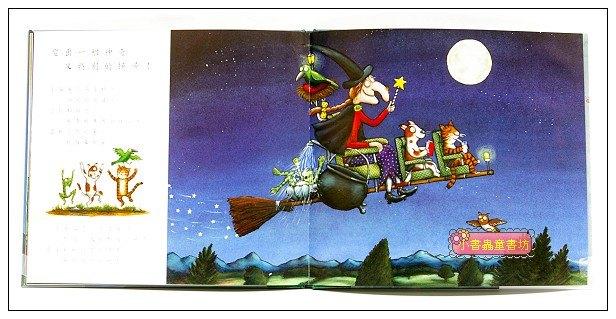 內頁放大:巫婆的掃帚(絕版書)