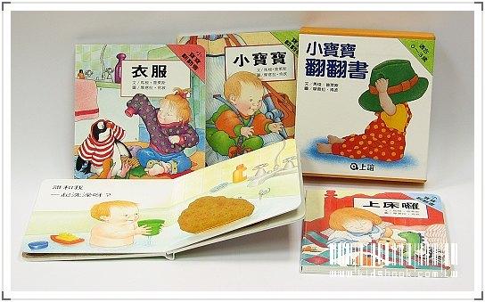 內頁放大:小寶寶翻翻書(上床囉+好朋友+衣服+小寶寶 共四冊)(79折)
