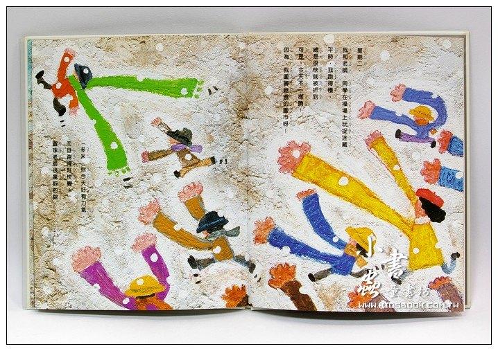 內頁放大:生命道別繪本1-14:爸爸的圍巾(爸爸繪本) (79 折)