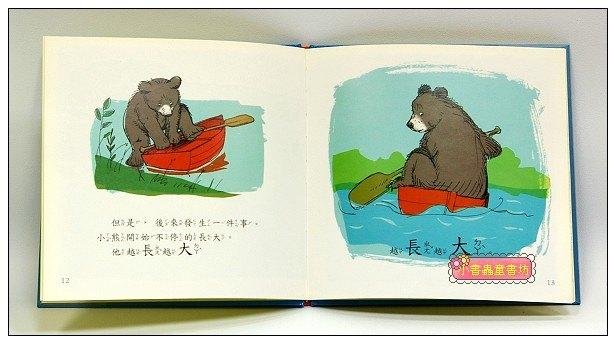 內頁放大:小熊的小船 (79折)