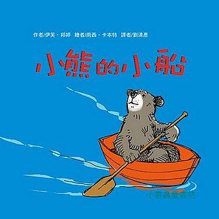 小熊的小船 (79折)