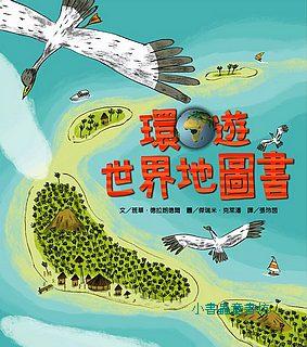 環遊世界地圖書 (79折)