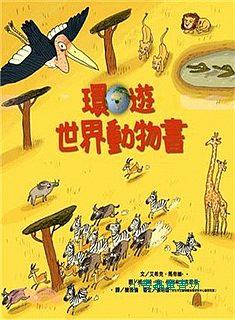 環遊世界動物書(85折)