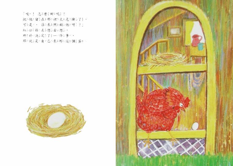 內頁放大:紅公雞(85折)(信誼幼兒文學獎)