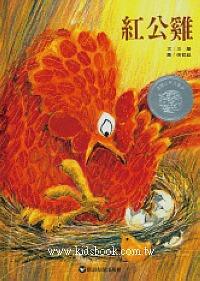 紅公雞(85折)(信誼幼兒文學獎)