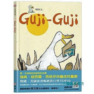 Guji-Guji(85折)