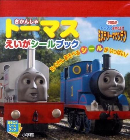 內頁放大:日本貼紙本:湯瑪士小火車(出清特價)現貨數量:2