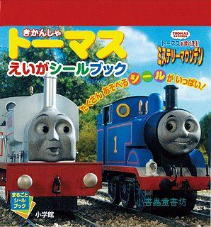 日本貼紙本:湯瑪士小火車(出清特價)現貨數量:2