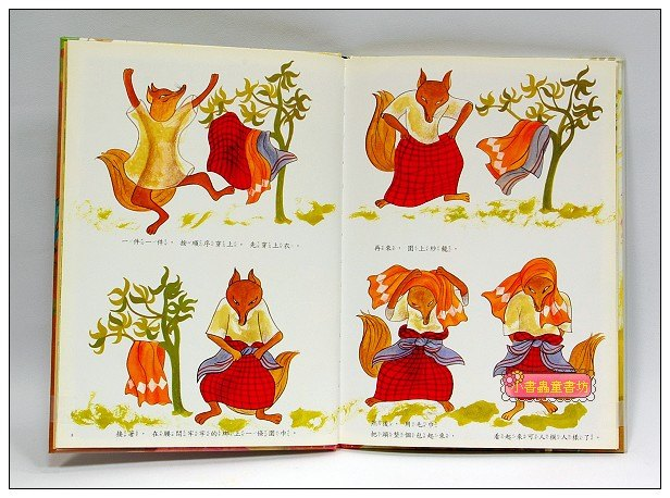 內頁放大:貪吃的狐狸(絕版書 )現貨:1