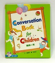 Conversation Book for Children我的一天(精裝書+兩片CD)